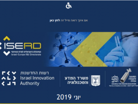 ISERD Newsletter June 2019