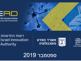 ISERD Newsletter September 2019
