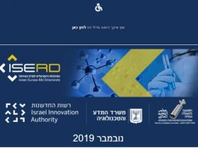 ISERD Newsletter November 2019