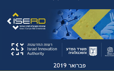 ISERD Newsletter Feb 2019