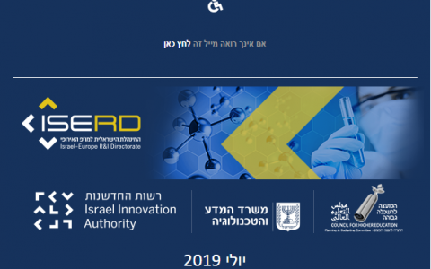 ISERD_Newsletter_July_2019