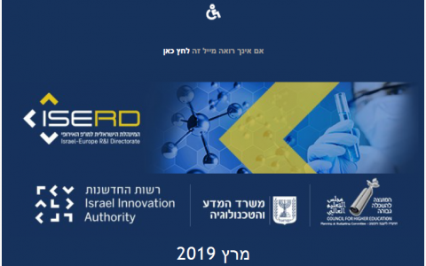 ISERD's Newsletter March 2019